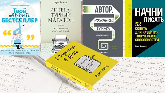 книги по писательскому мастерству