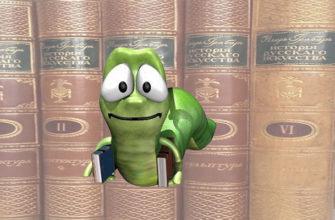 власть книжного червя