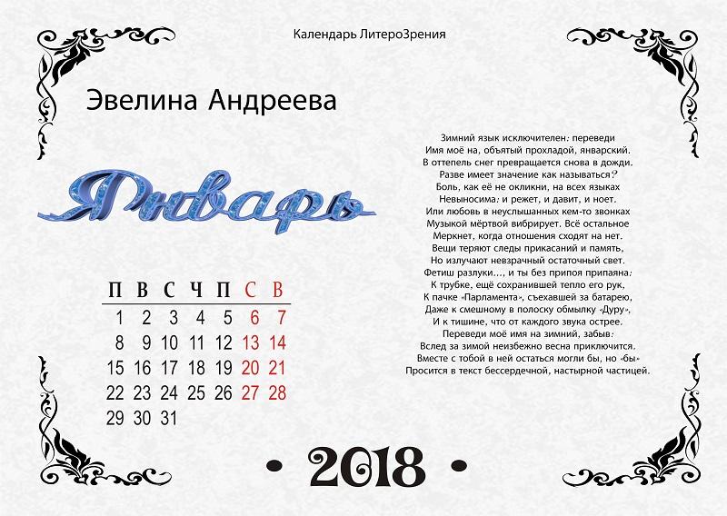Календарь Литерозрения.