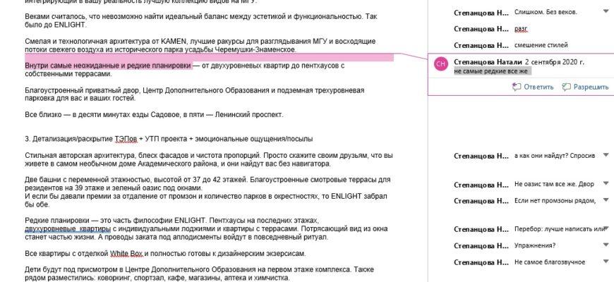 Работа с текстом корректора и редактора