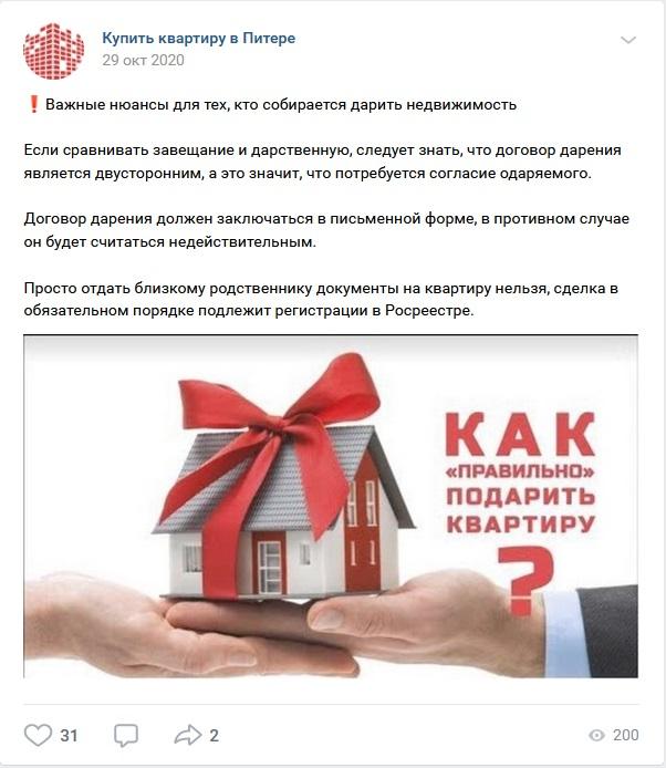 Контент-маркетинг в социальной сети ВКонтакте. Пример поста.